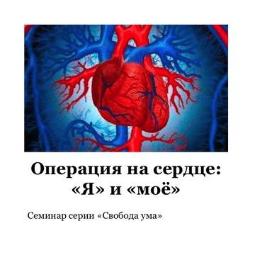 Операция на сердце. «Я» и «моё». Игорь Берхин