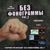 1472553780_bez_fonogrammy_new_weekly_top