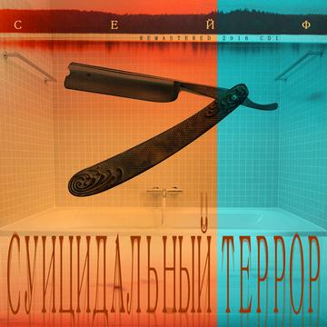 Суицидальный Террор (Remastered 2016) CD1  Сейф