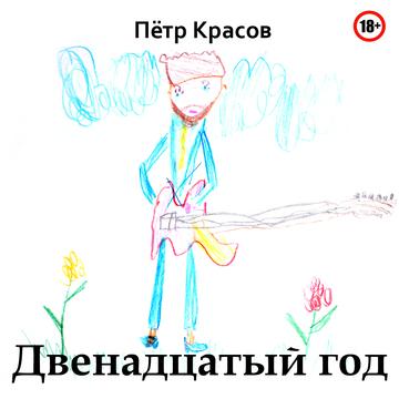 Мания величия Пётр Красов