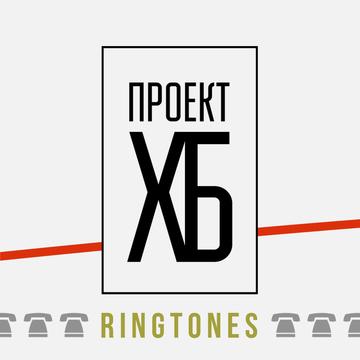 Ringtones project-xb