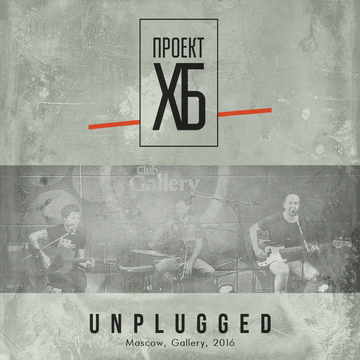 Unplugged Проект ХБ