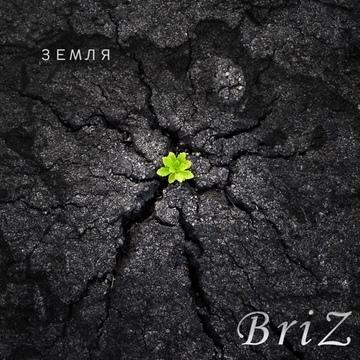 Земля (2017) BriZ