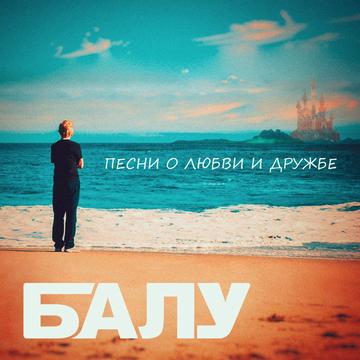 Песни о любви и дружбе Александр Балунов