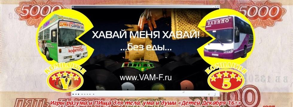 1490750815_havay_menya_havay_v_zvyozd_5000_banner