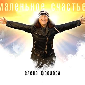 Маленькое счастье Elena Frolova