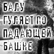 1494787095_balu_lulyaet_po_padayuschei_bashne_new_weekly_top