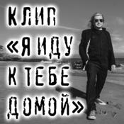 1494787686_klip__ya_idu_k_tebe_domoi__new_weekly_top