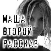 1494788080_masha_2i_rasskaz_new_weekly_top
