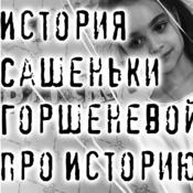 1494788787_sashenka_new_weekly_top