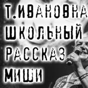 1494790965_ti_shkolnyi_asskaz_mishi_new_weekly_top