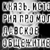 1494791571_knyaz_istoriya_pro_mold_obschezhitie_new_weekly_top