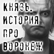 1494791687_knyaz_istoriya_pro_voronezh_new_weekly_top