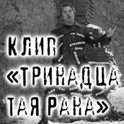 1494792938_klip__trinadtsataya_rana__new_weekly_top