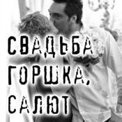 1494793047_svadba_salyut_new_weekly_top