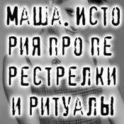 1496944027_masha_perestrelki_ritualy_new_weekly_top