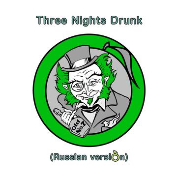 "Three Nights Drunk (Russian Version)  Юрий Ощепков и ""Яблоки Борджиа"""