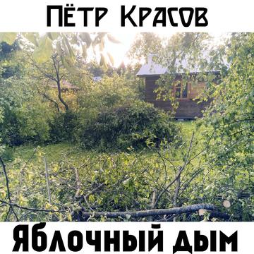 Яблочный дым Пётр Красов