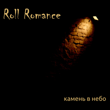 Roll Romance - A stone into the sky Vassily K.