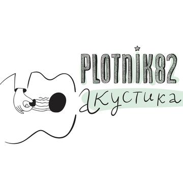 Перезагрузи plotnik82
