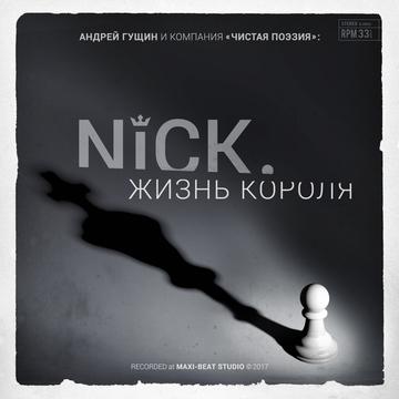 The King's Life (Жизнь короля) nick