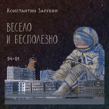 Весело и бесполезно Константин Зарубин
