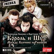 1514550038_oblozhka_kvadratnaya_audio_kniga_new_weekly_top