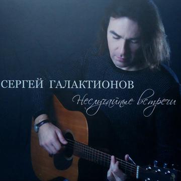 """Сергей Галактионов  """"Неслучайные встречи"""" Сергей Галактионов"""