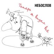 1521634764_teper_ya_videl_vse_1-1_new_weekly_top