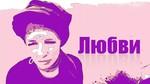 """Сопромат"" /comic strip/ Ольга Арефьева и Ковчег"