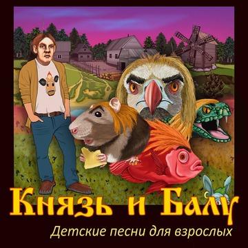 Детские сказки для взрослых Александр Балунов