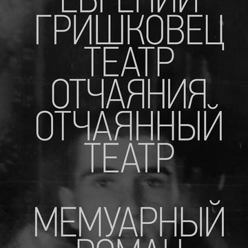 Театр отчаяния. Отчаянный театр Evgeny Grishkovets