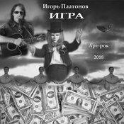 1539355452_igra-oblozhka-4-mono-send_new_weekly_top