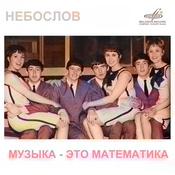 Музыка - это математика (single-2018)