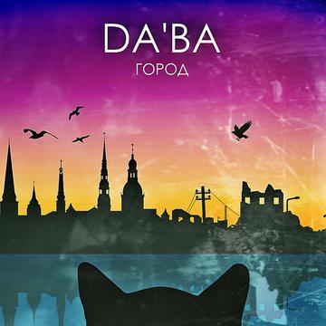 Город Da`Ba