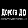 Doroga-Do