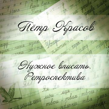 Музыки больше нет [2016] Пётр Красов