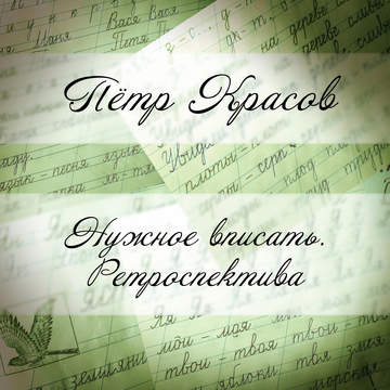 Яблочный дым [сокращённая верс Пётр Красов