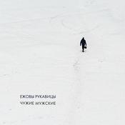 Ежовы Рукавицы – EP «Чужие мужские»