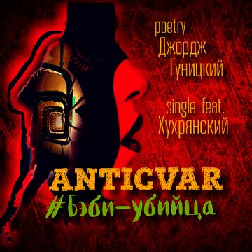 "Бэби-Убийца Михаил ""Anticvar"" Антипов"