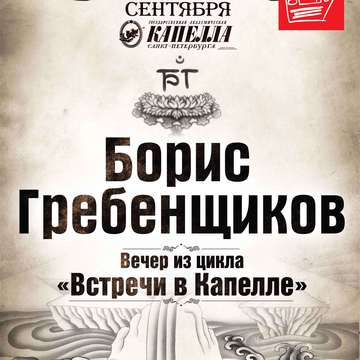 Народное творчество, всякие околоаквариумные фото Официальная страница Бориса Гребенщикова