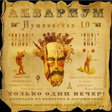 Буклет Пушкинская 10 Официальная страница Бориса Гребенщикова