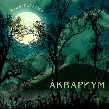 День Радости Официальная страница Бориса Гребенщикова