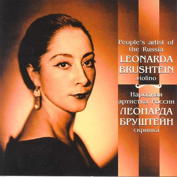 Леонарда Бруштейн 1999 Leonarda Brushteyn 1935-1999