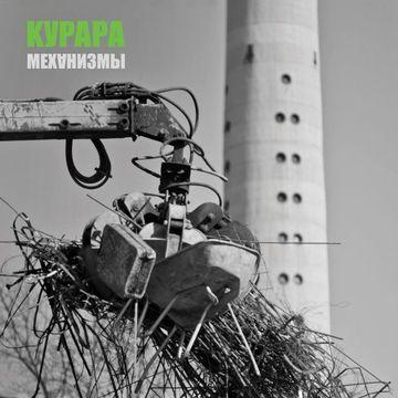 Механизмы Курара
