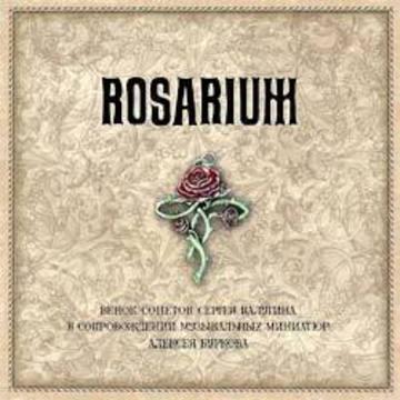 Rosarium Оргия Праведников