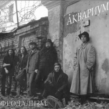 Feudalism Аквариум I Борис Гребенщиков I БГ