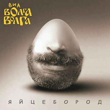 Яйцебород ВИА «Волга-Волга»