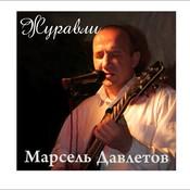 Marsel-Davletov