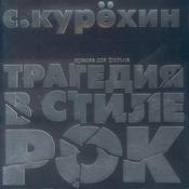 1996 - Трагедия В Стиле Рок